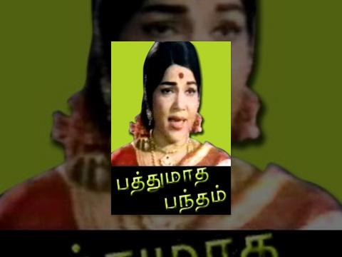 Pathu Matha Bandham Full Movie : Bhanumathi,Sarojadevi