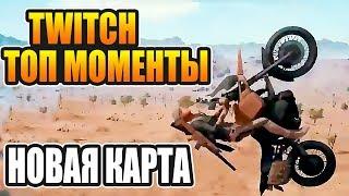 Дикий дикий запад | Новая карта топ моменты - пустыня, новое оружие PlayerUnknown's Battlegrounds