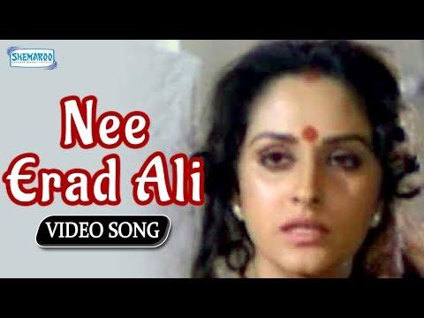 Nee Erad Ali Vandu Helu - Manikantana Mahime - Vishnuvardhan Songs - Kannada Hits