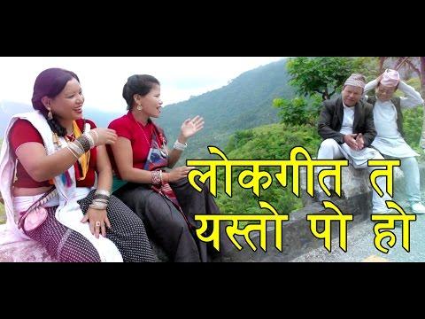 Lwang Supari Jai || Purbeli Lok Geet || पुर्बेली सुपरहिट गीत || ल्वाङ सुपारी