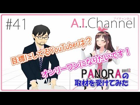#41&#42 「PANORA」さんにインタビューされました!part2