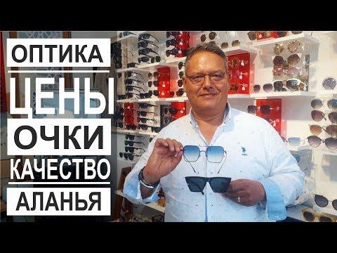 Турция: Где купить очки в Аланье? Салон оптики. Цены на оправы и линзы. Новые технологии