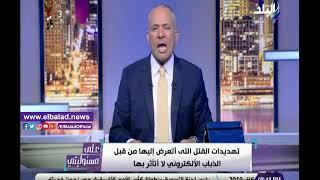 هبلغ عنكم.. أحمد موسى يوجه رسالة ناريه لـ منتقديه.. فيديو