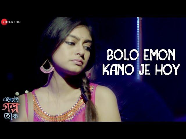 Bolo Emon Keno Je Hoy-Ebhabei Golpo Hok| Joy, Shantilal,Ananda | Amrita,Kinjal,Rajdeep,Raj| Rohan S