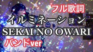 SEKAI NO OWARIさんの新曲イルミネーションをカバーさせていただきまし...