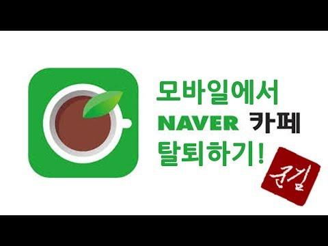 휴대폰 모바일에서 네이버 카페 탈퇴하기 (Feat. 아이폰 SE)