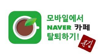 휴대폰 모바일에서 네이버 카페 탈퇴하기 (Feat. 아…