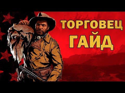 РОЛИ в Red Dead Online: ТОРГОВЕЦ (обзор и советы)