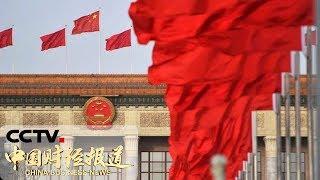 《中国财经报道》 20190514 10:00  CCTV财经