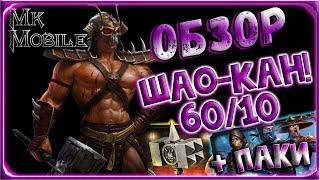 Обзор Шао-Кан! 10 слияние/60 уровень! + Паки! [MK Mobile]