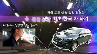 스페인 남자, 생애 최초 한국 차 타고 한국 고속도로 여행, 솔직한 반응