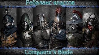 Conqueror's Blade. Ребаланс классов.  Или новая  мета на старте ОБТ