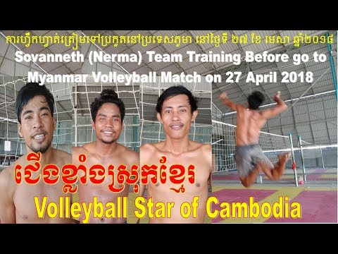 Interview - Sovanneth (Nerma) Team Training Before go to Myanmar Volleyball Match on 27 April 2018
