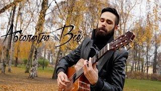 Мот feat. Бьянка - Абсолютно Всё (theToughBeard Cover)