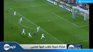 أخبار رياضية بالعربي - ميسي ورونالدو في فريق واحد لأول مرة في مباراة خيرية