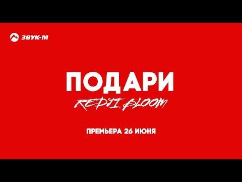 Redji Bloom - Подари | Тизер
