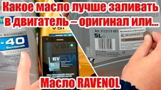 видео Проверка масла Ravenol на подлинность
