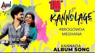 Kannolage    2K Video Song    BroGowda Shamanth    Meghana    John Kennady    Rutvik Krishnaa