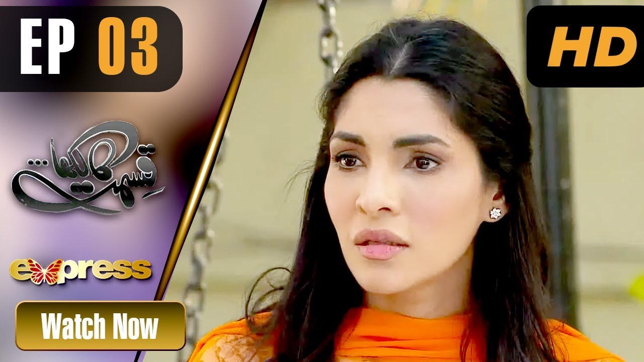 Qismat Ka Likha - Episode 3 Express TV Sep 19, 2019
