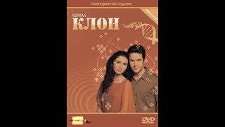 Т  с O Clone Клон 1 серия в HD