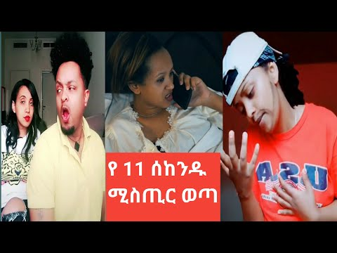 Tik tok Ethiopia | Habesha vine | የአስራ አንድ ሰከንዱ ታሪክ ወጣ | መሳቅ መብታችሁ ነው | Tik tok