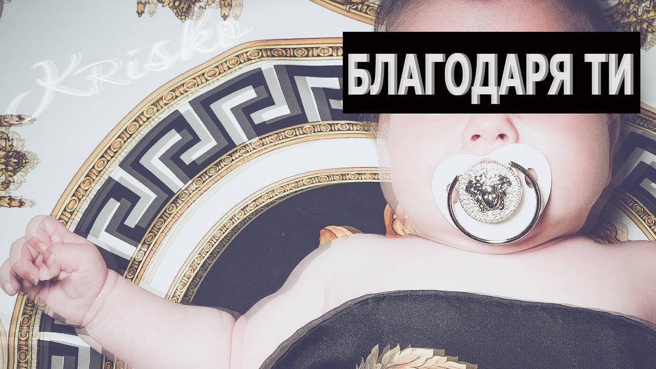 Download KRISKO - BLAGODARQ TI [Official Video]