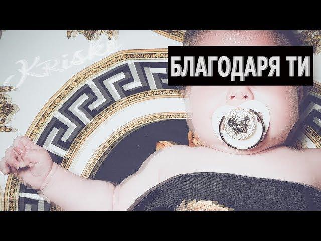 KRISKO - BLAGODARQ TI [Official Video]