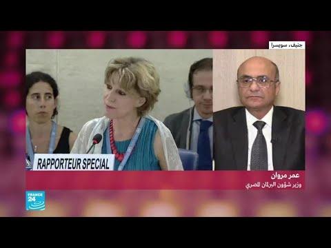 عمر مروان: مصر تتصدى لإدعاءات المنظمات الحقوقية بالحقائق ولا يجب الانخداع بمغالطاتهم  - نشر قبل 3 ساعة