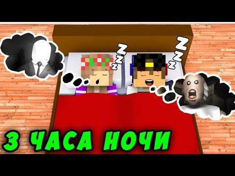 БОМЖ В 3 ЧАСА НОЧИ ГРЕННИ ВЫЖИВАНИЕ БОМЖА В РОССИИ МАЙНКРАФТ В РЕАЛЬНОЙ ЖИЗНИ ВИДЕО ТРОЛЛИНГ СЕРИАЛ