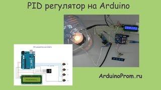 PID регулятор на Arduino