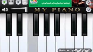 تعليم بيانو سنوات الضياع صراحه البيانو حلو
