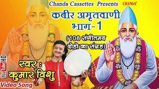 कबीर अमृतवाणी भाग 1 || 108 संगीतमय दोहों का संग्रह || Kumar Vishu || Kabir Amritvani Vol 2 || Bhajan