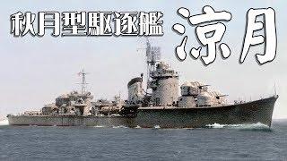 不沈艦と呼ばれた駆逐艦「涼月」 沖縄突入作戦より奇跡の帰還を果たし 今日も玄界灘の波涛から本土を護り続ける