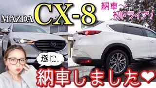 彼女が新車を購入しました。【MAZDA CX-8 XD L package 6人乗り AWD】
