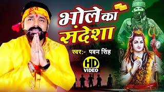 Pawan Singh का दर्दभरा देशभक्ति गीत - भोले का संदेशा  - New Bhojpuri Sad Bol Bam Song 2021