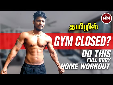 Gyms Closed? | Full Body Home Workout | தமிழில்