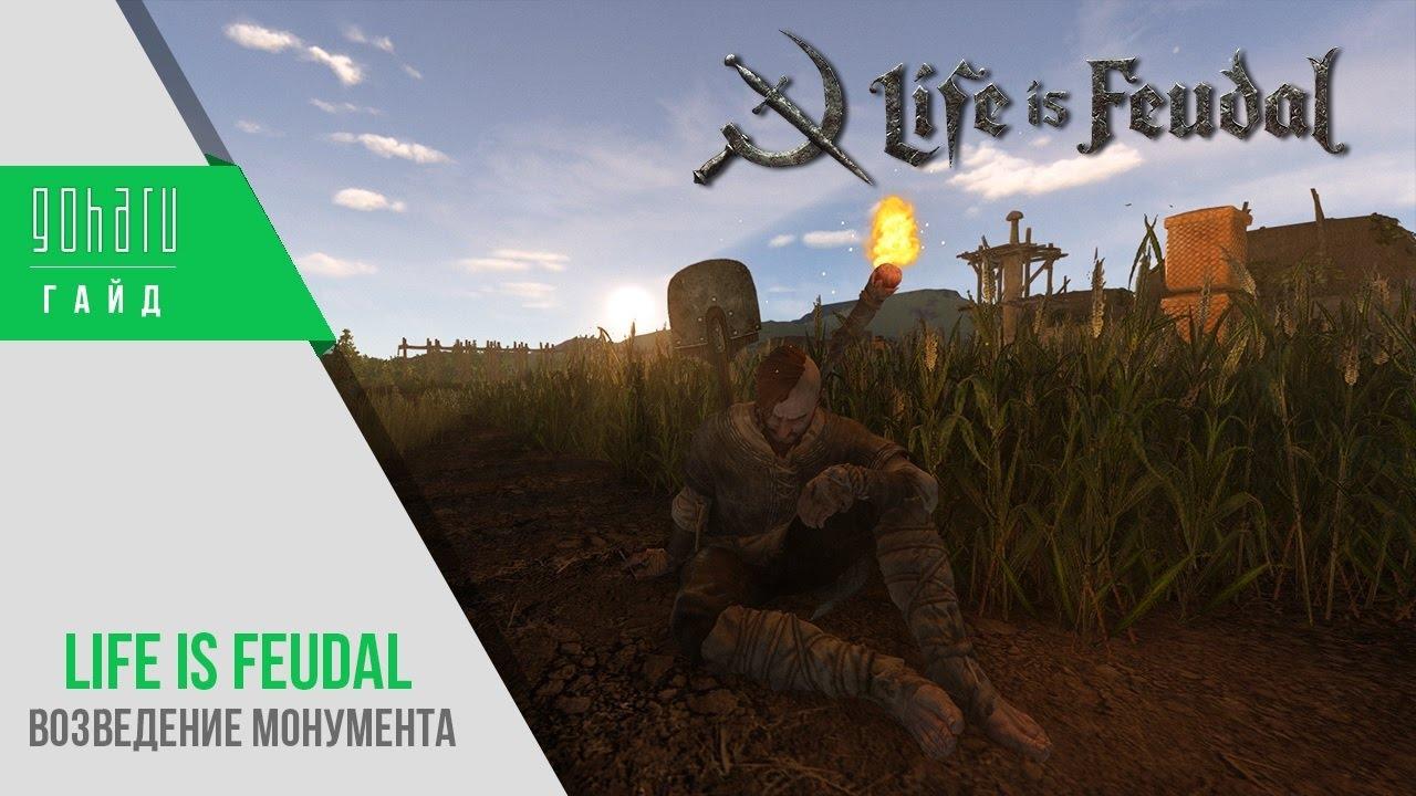Life is feudal mmo установка монумента акума ролевая игра