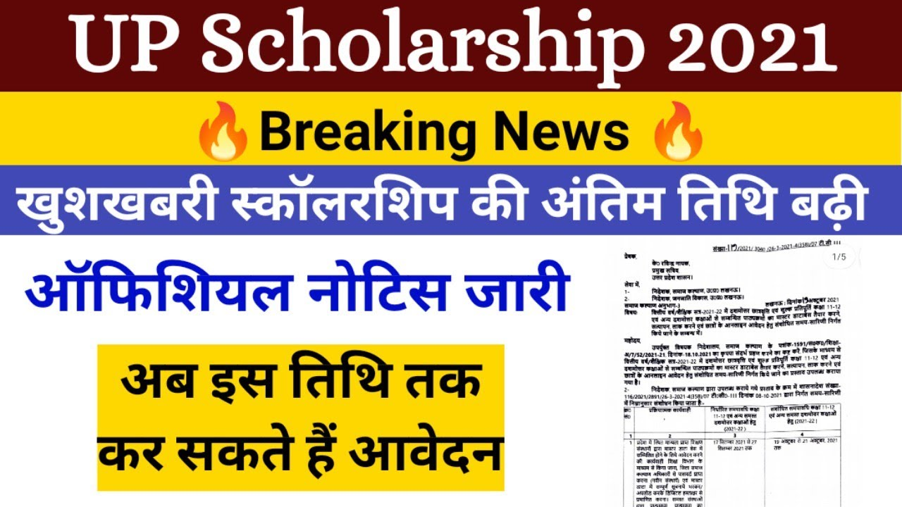 up scholarship online form last date 2021|अंतिम तिथि बढ़ाई गई| up scholarship last date extended
