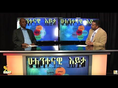 ESAT Hulentenawi Eyita Ermias with Ato Ephrem Madebo Part 2 Sat 28 Dec 2018