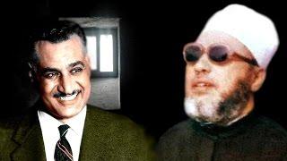 اضحك مع الشيخ كشك بعد سماعة خبر وفاة جمال عبد الناصر