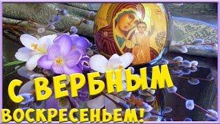 Вербное воскресенье музыкальная открытка поздравление футаж  2