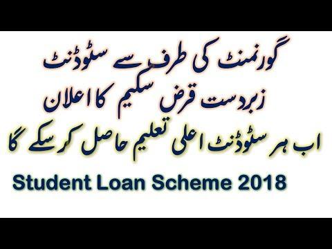 Student Loan Scheme 2018