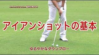 【中井学ゴルフレッスン】アイアン①打ち方の基本 thumbnail