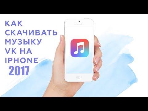 Слушаем музыку бес iTunes Store бесплатно и без WI-FI на IOS 8из YouTube · С высокой четкостью · Длительность: 4 мин18 с  · Просмотры: более 1.000 · отправлено: 16-12-2014 · кем отправлено: Игровой канал AndKwa
