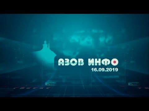 16 09 19 Азов Инфо