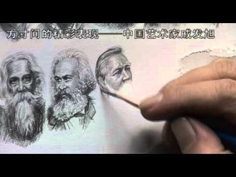104、恩格斯Friedrich Von Engels 德国 思想家 哲学家