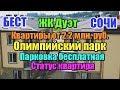 Недвижимость Адлера: ЖК Дуэт (Олимпийский парк), квартиры от 2,2 млн. руб.