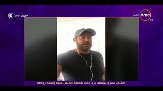 مساء dmc - إيمان الحصري تعرض فيديو الفنان عمرو يوسف لرده علي اشاعة القبض عليه