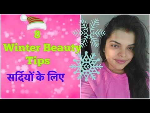 8 WINTER SKIN CARE 2017 TIPS IN HINDI | SARDIYO ME SKIN CARE | DRY SKIN IN WINTERS