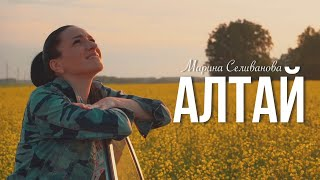 Марина Селиванова - АЛТАЙ (клип 2019)